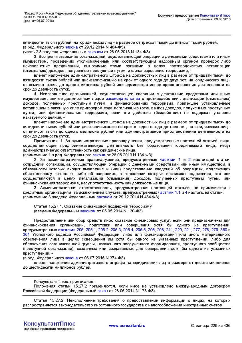 Kodeks-Rossijskoj-Federacii-ob-administrativnyh-pravonarushe-229
