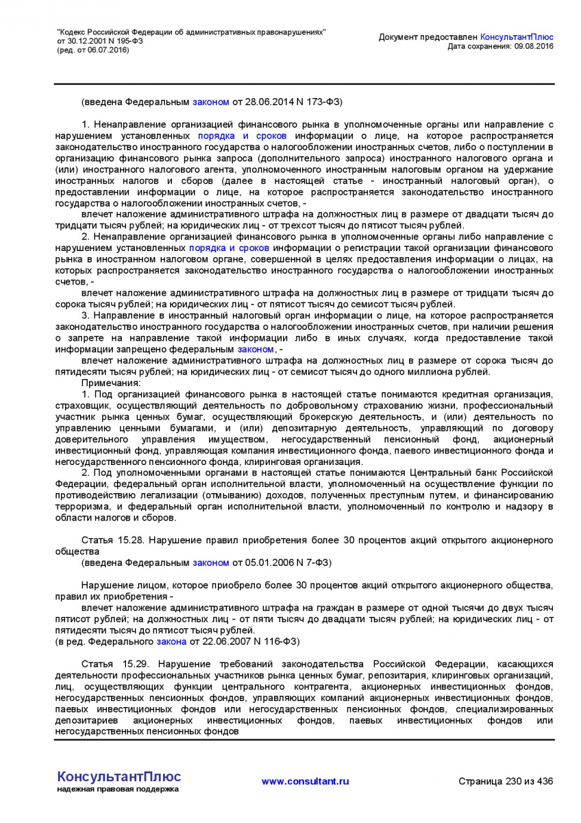 Kodeks-Rossijskoj-Federacii-ob-administrativnyh-pravonarushe-230