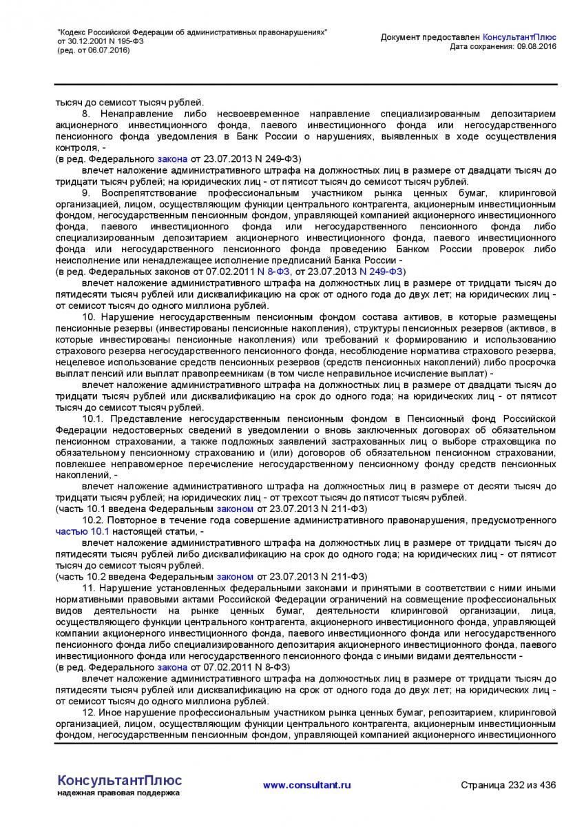 Kodeks-Rossijskoj-Federacii-ob-administrativnyh-pravonarushe-232
