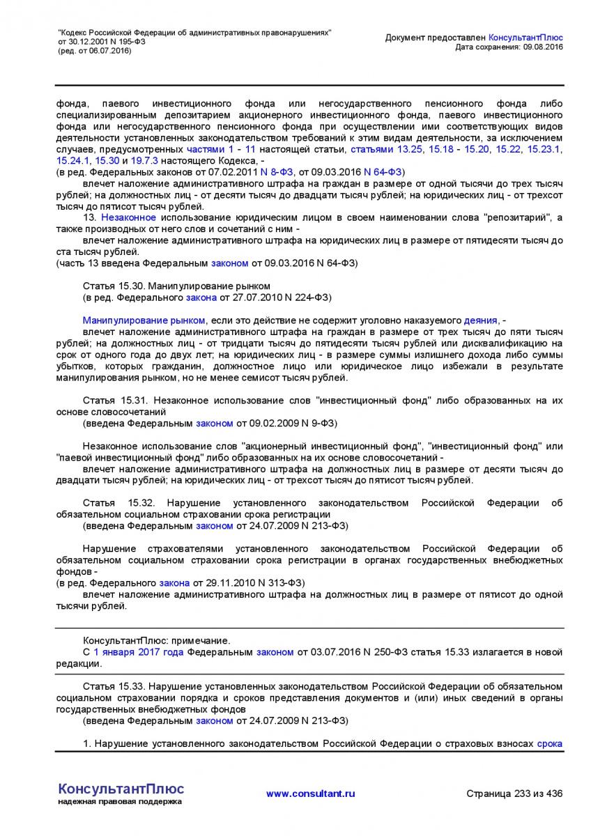 Kodeks-Rossijskoj-Federacii-ob-administrativnyh-pravonarushe-233