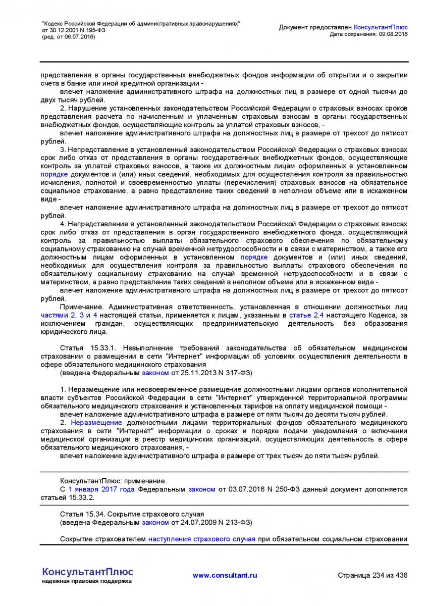 Kodeks-Rossijskoj-Federacii-ob-administrativnyh-pravonarushe-234