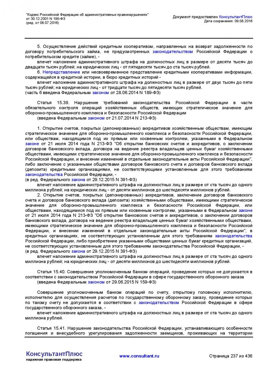 Kodeks-Rossijskoj-Federacii-ob-administrativnyh-pravonarushe-237