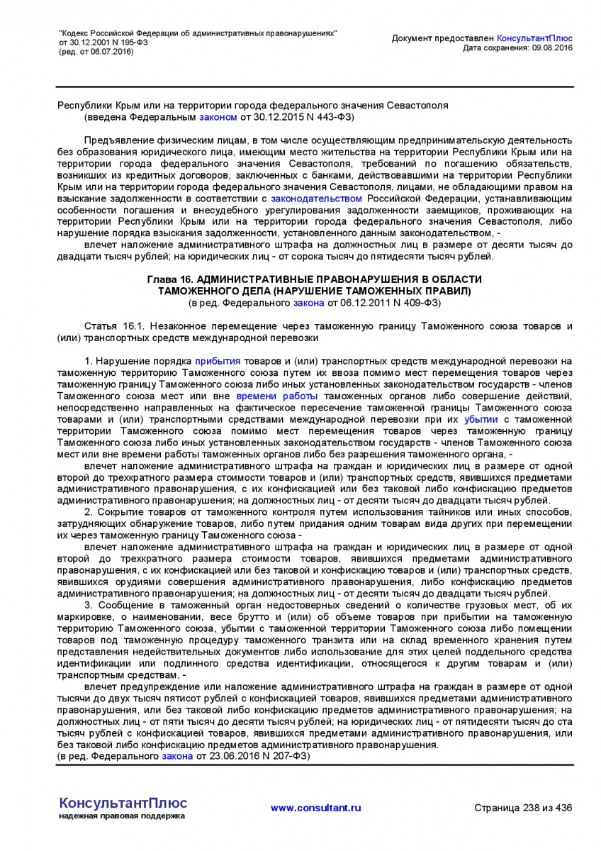Kodeks-Rossijskoj-Federacii-ob-administrativnyh-pravonarushe-238