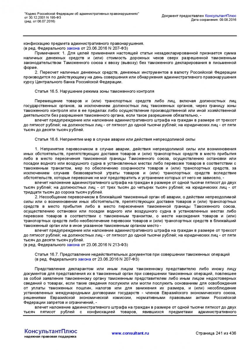 Kodeks-Rossijskoj-Federacii-ob-administrativnyh-pravonarushe-241