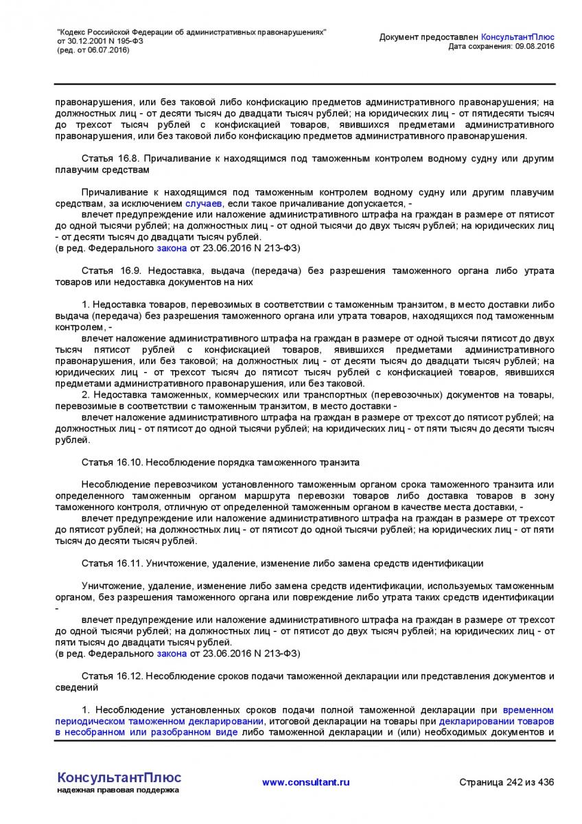 Kodeks-Rossijskoj-Federacii-ob-administrativnyh-pravonarushe-242