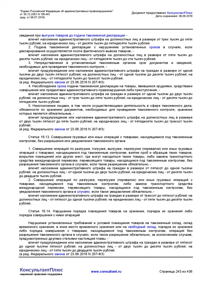 Kodeks-Rossijskoj-Federacii-ob-administrativnyh-pravonarushe-243