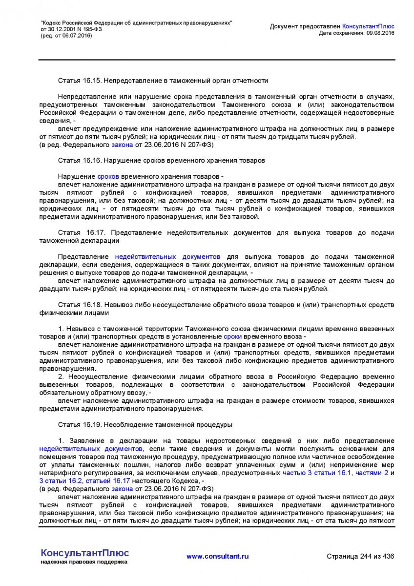 Kodeks-Rossijskoj-Federacii-ob-administrativnyh-pravonarushe-244