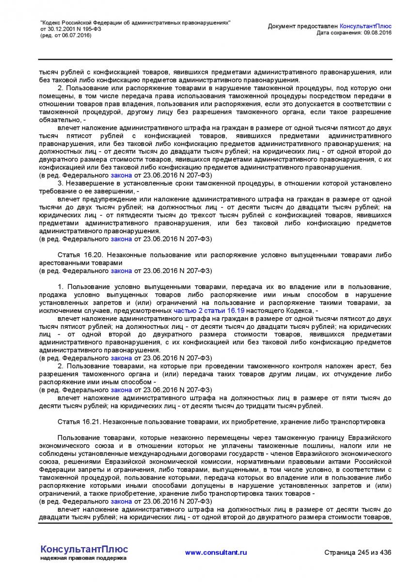 Kodeks-Rossijskoj-Federacii-ob-administrativnyh-pravonarushe-245