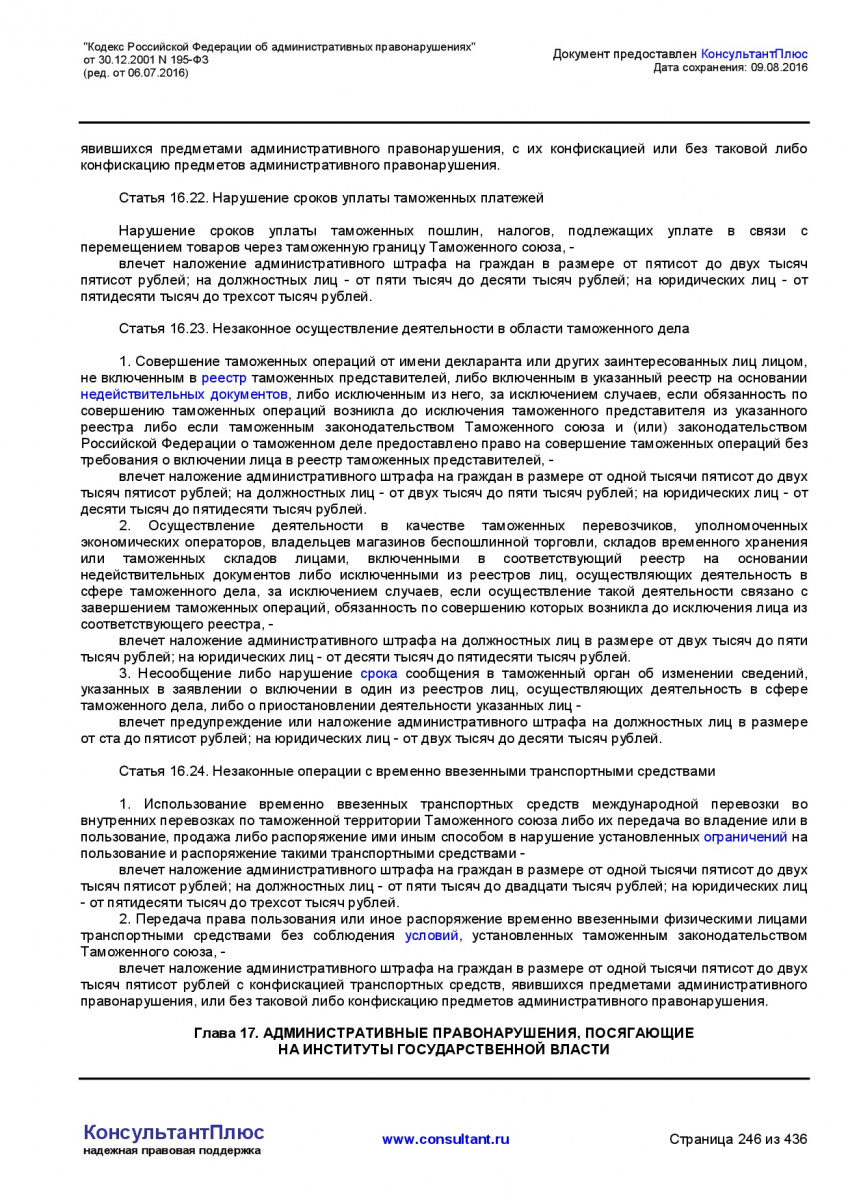 Kodeks-Rossijskoj-Federacii-ob-administrativnyh-pravonarushe-246