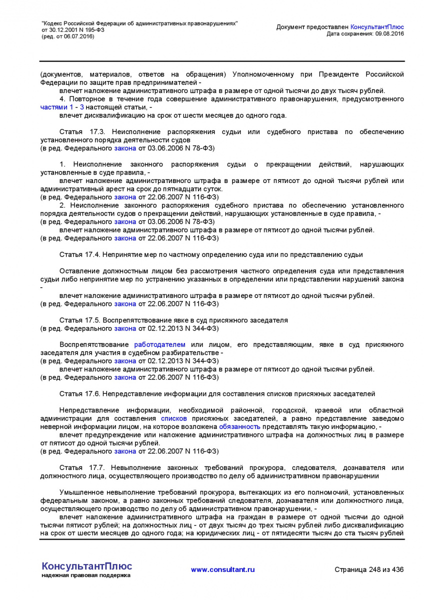 Kodeks-Rossijskoj-Federacii-ob-administrativnyh-pravonarushe-248