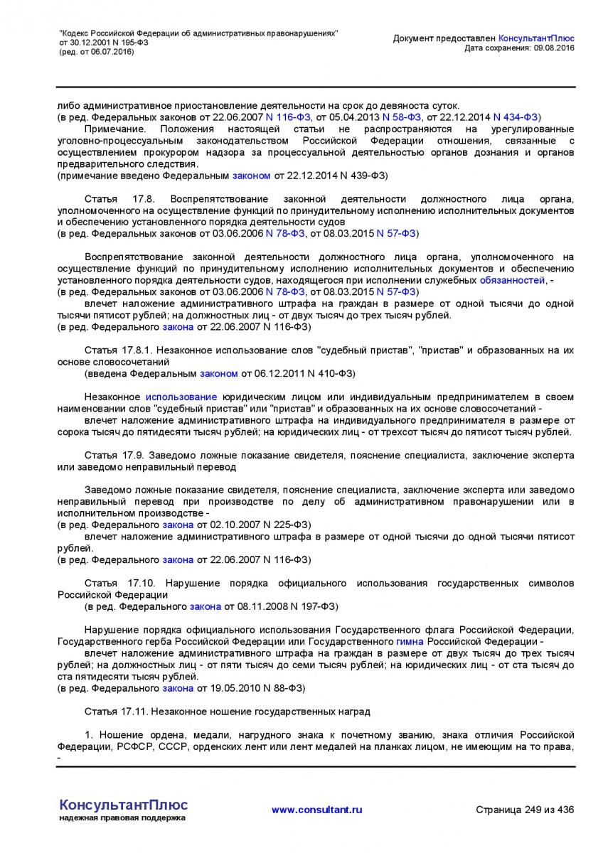 Kodeks-Rossijskoj-Federacii-ob-administrativnyh-pravonarushe-249