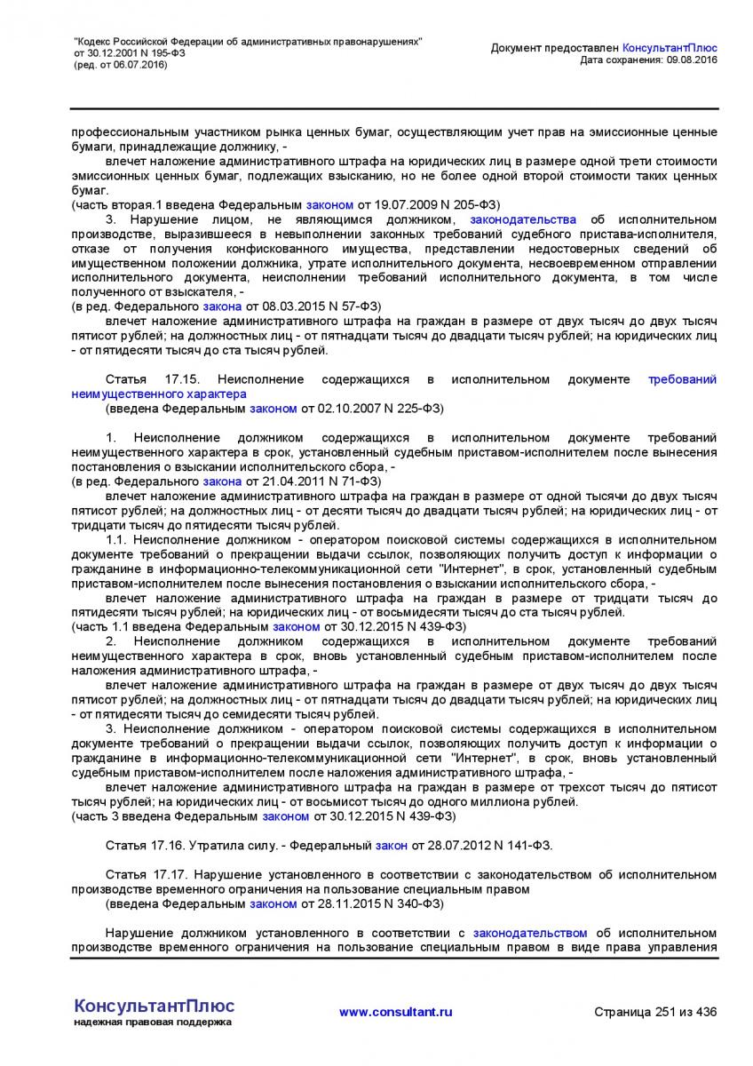 Kodeks-Rossijskoj-Federacii-ob-administrativnyh-pravonarushe-251