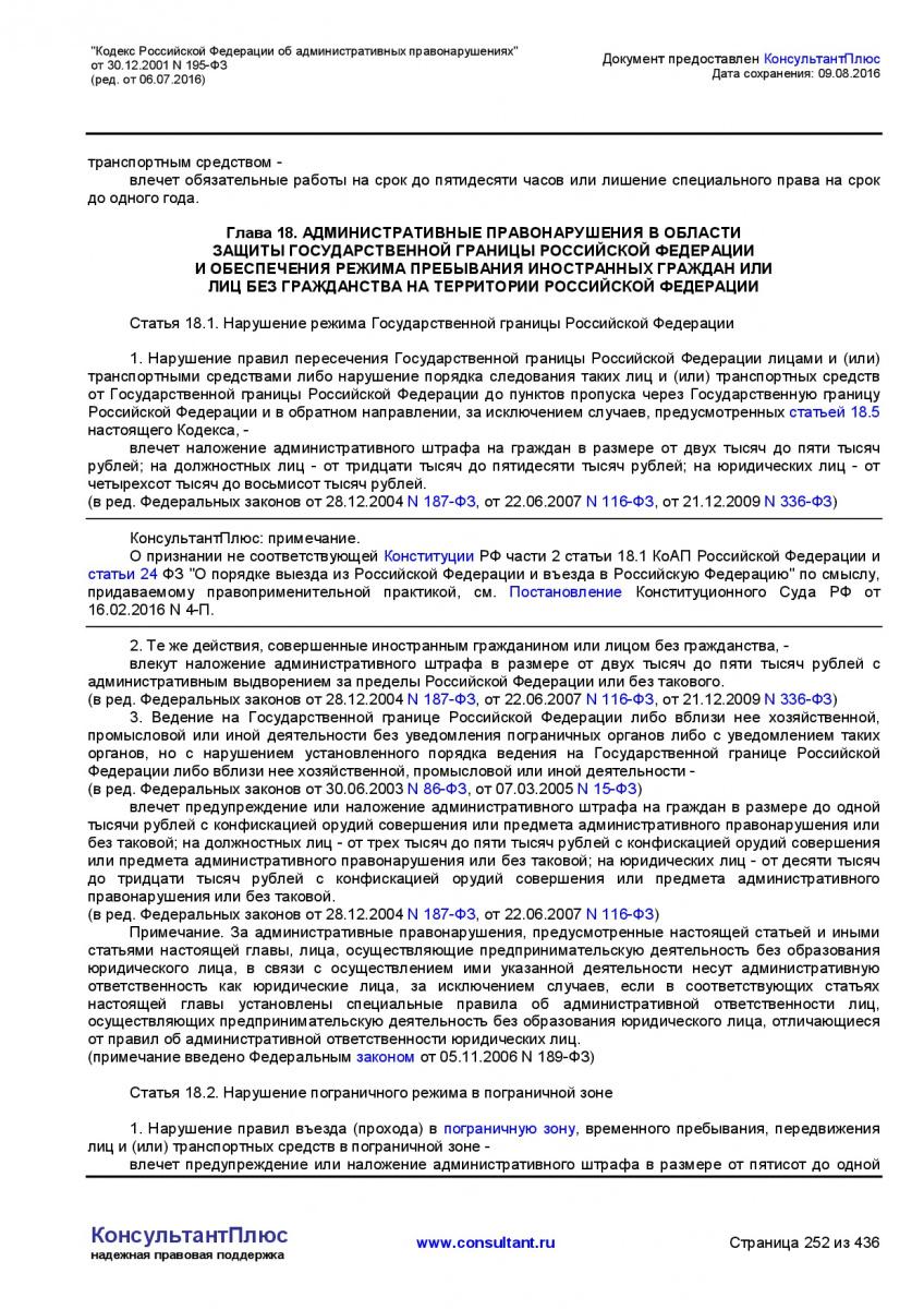Kodeks-Rossijskoj-Federacii-ob-administrativnyh-pravonarushe-252