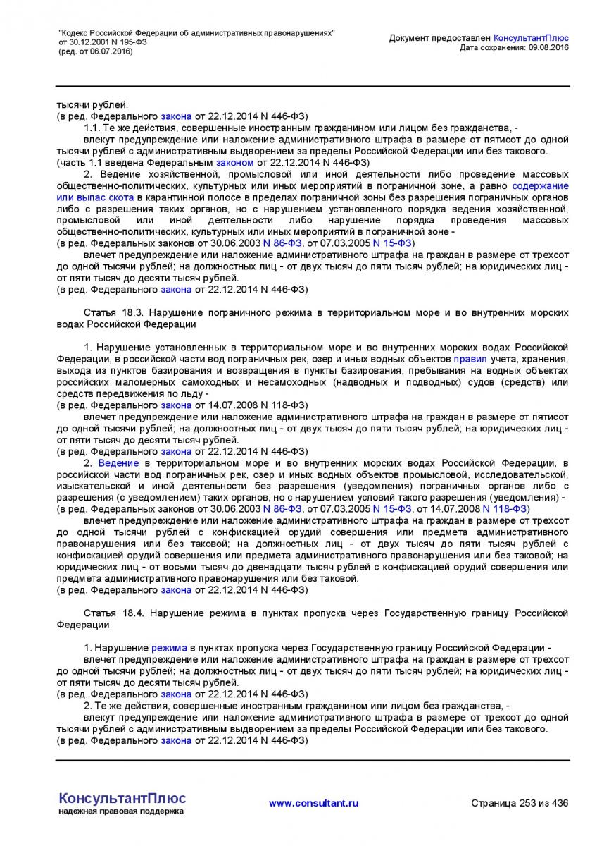 Kodeks-Rossijskoj-Federacii-ob-administrativnyh-pravonarushe-253