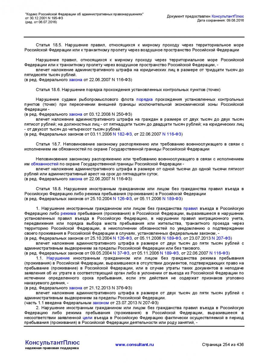 Kodeks-Rossijskoj-Federacii-ob-administrativnyh-pravonarushe-254