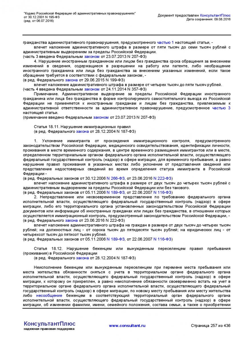 Kodeks-Rossijskoj-Federacii-ob-administrativnyh-pravonarushe-257