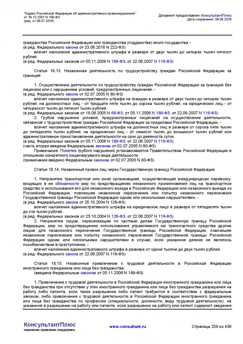 Kodeks-Rossijskoj-Federacii-ob-administrativnyh-pravonarushe-258