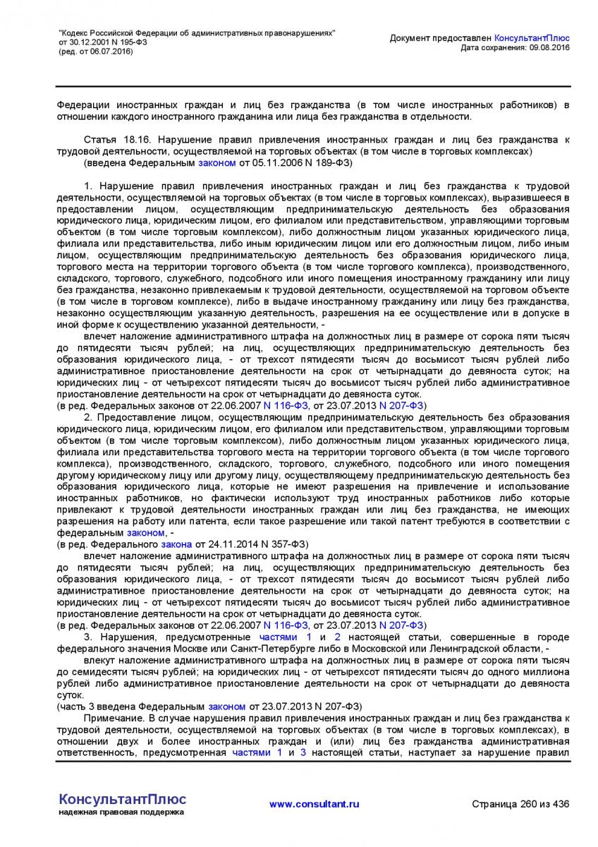 Kodeks-Rossijskoj-Federacii-ob-administrativnyh-pravonarushe-260