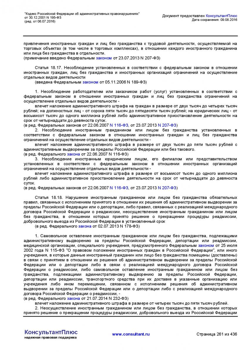 Kodeks-Rossijskoj-Federacii-ob-administrativnyh-pravonarushe-261
