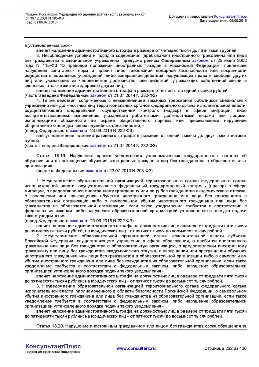 Kodeks-Rossijskoj-Federacii-ob-administrativnyh-pravonarushe-262