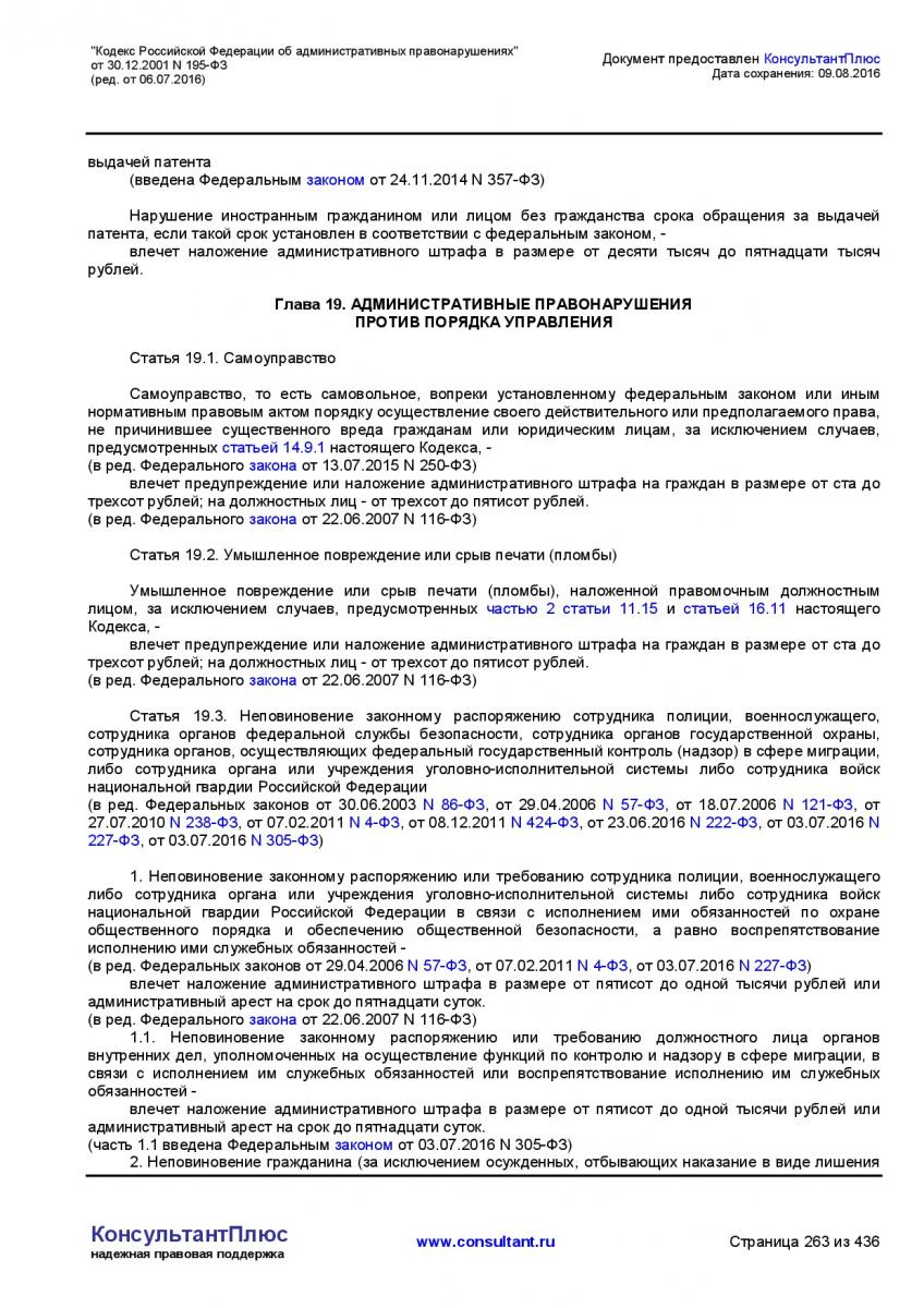 Kodeks-Rossijskoj-Federacii-ob-administrativnyh-pravonarushe-263