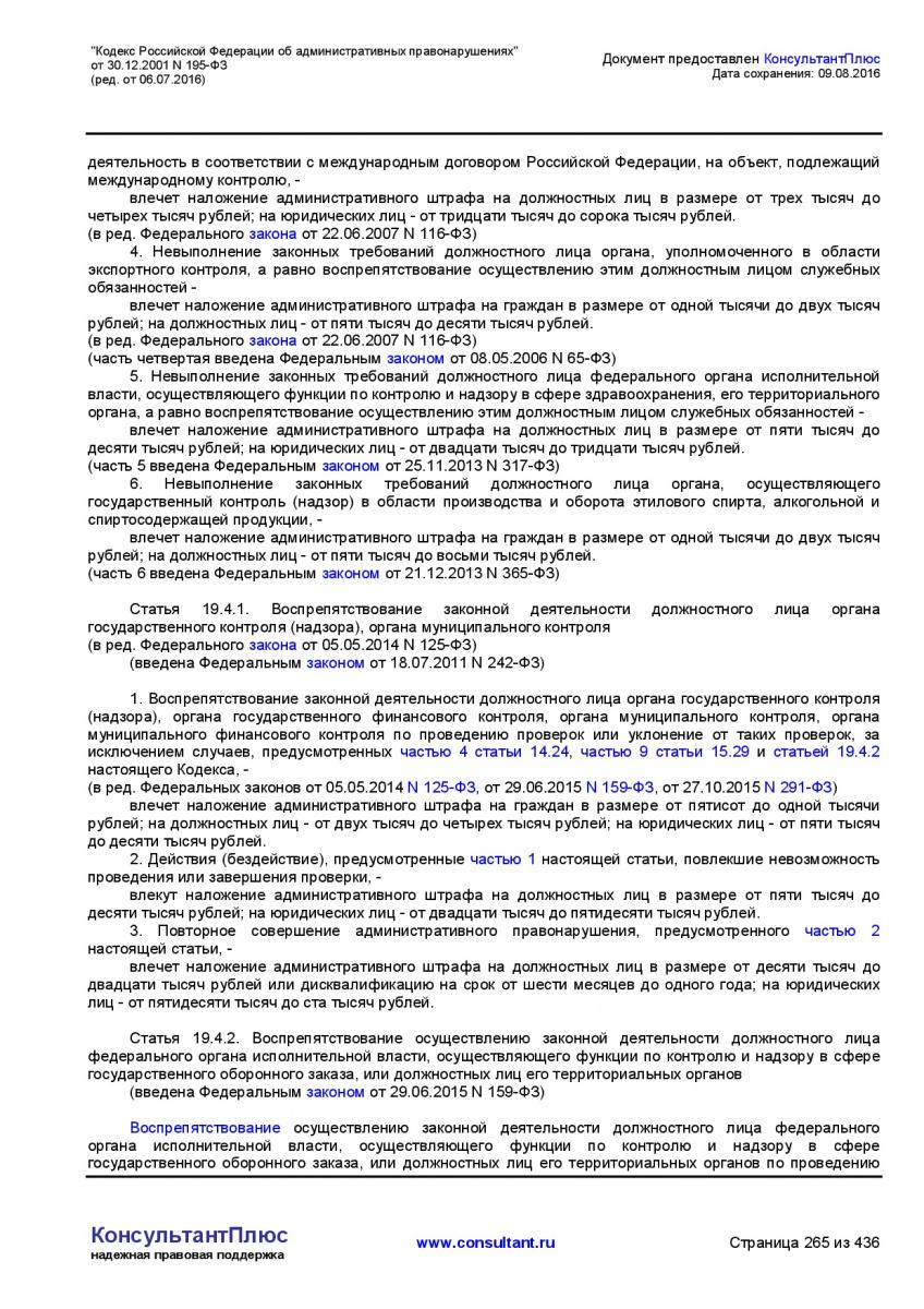 Kodeks-Rossijskoj-Federacii-ob-administrativnyh-pravonarushe-265