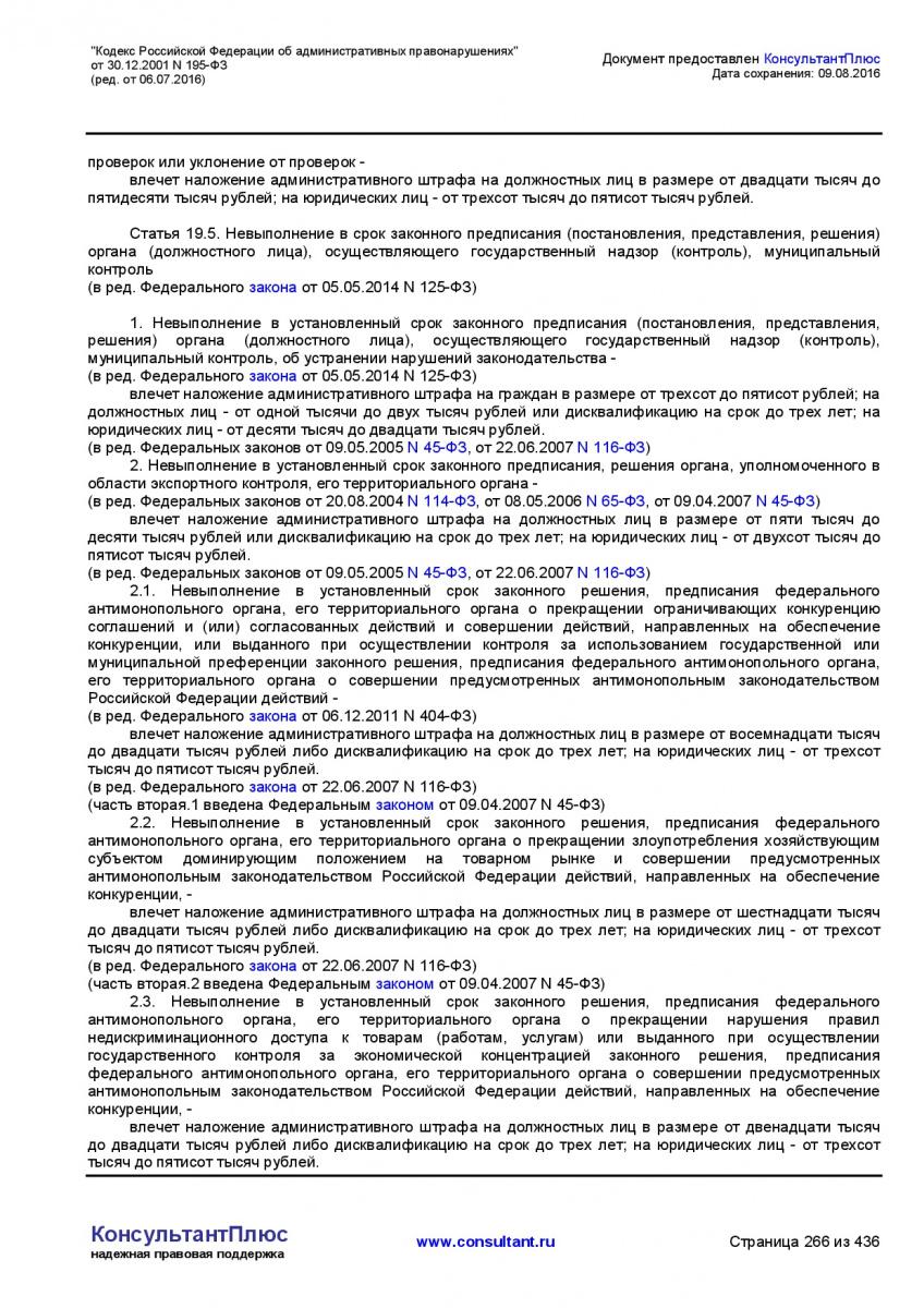 Kodeks-Rossijskoj-Federacii-ob-administrativnyh-pravonarushe-266