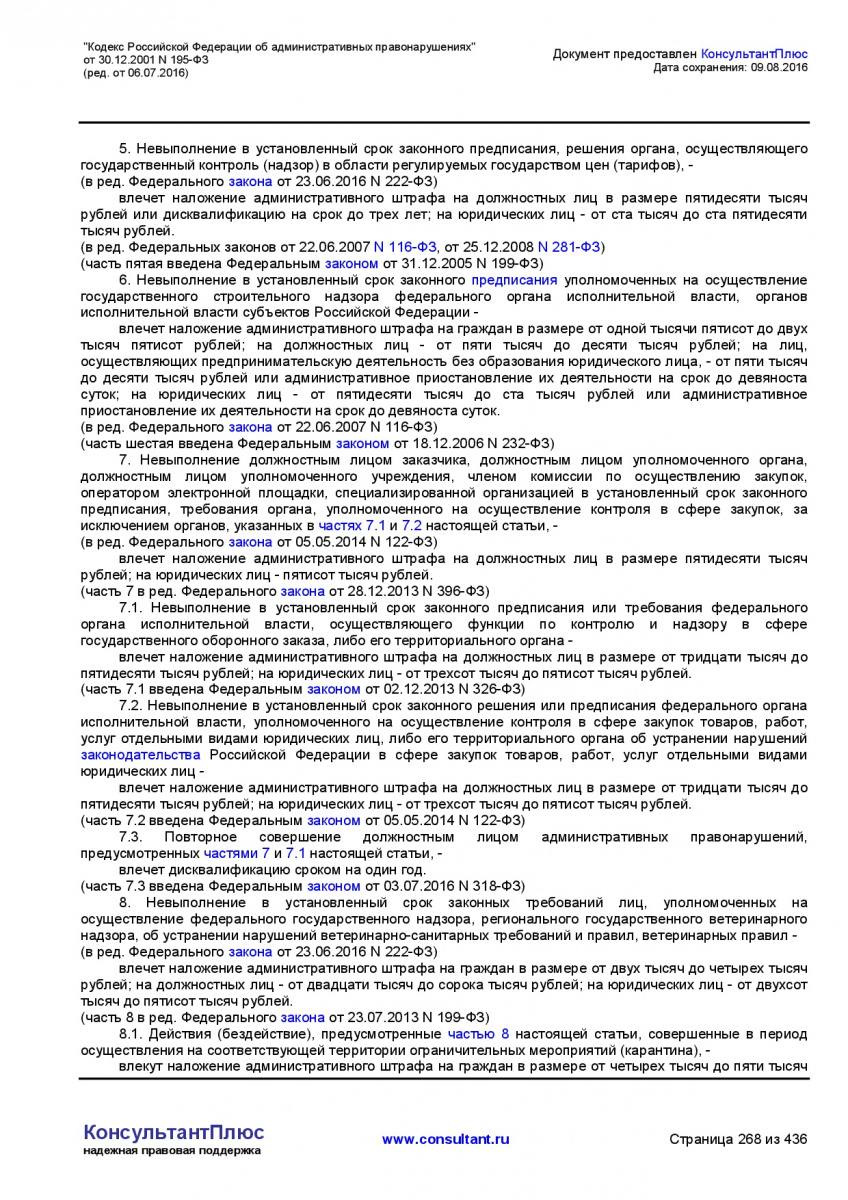 Kodeks-Rossijskoj-Federacii-ob-administrativnyh-pravonarushe-268