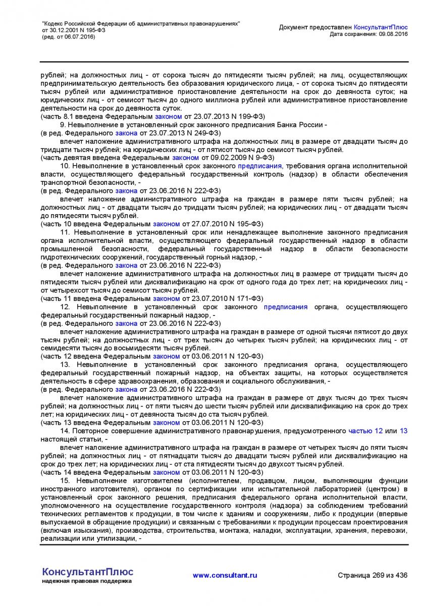 Kodeks-Rossijskoj-Federacii-ob-administrativnyh-pravonarushe-269