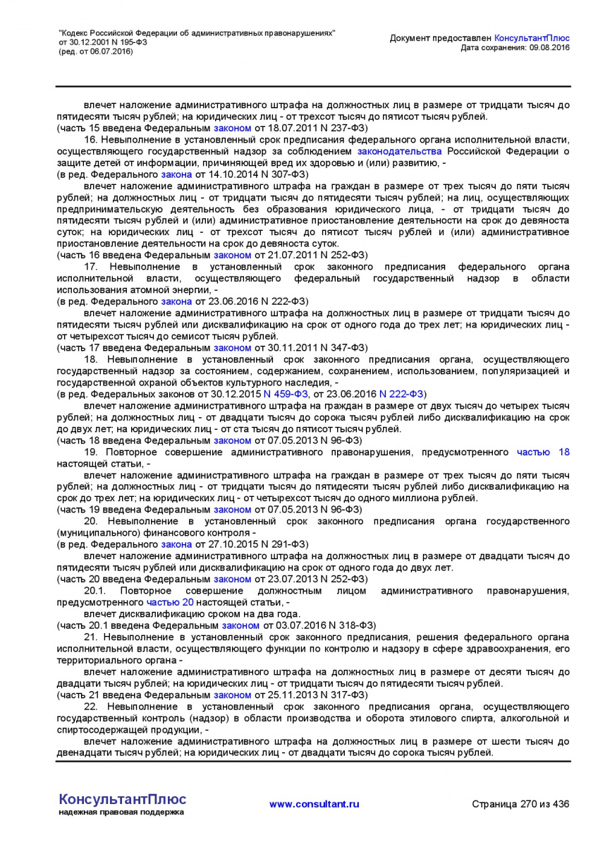 Kodeks-Rossijskoj-Federacii-ob-administrativnyh-pravonarushe-270