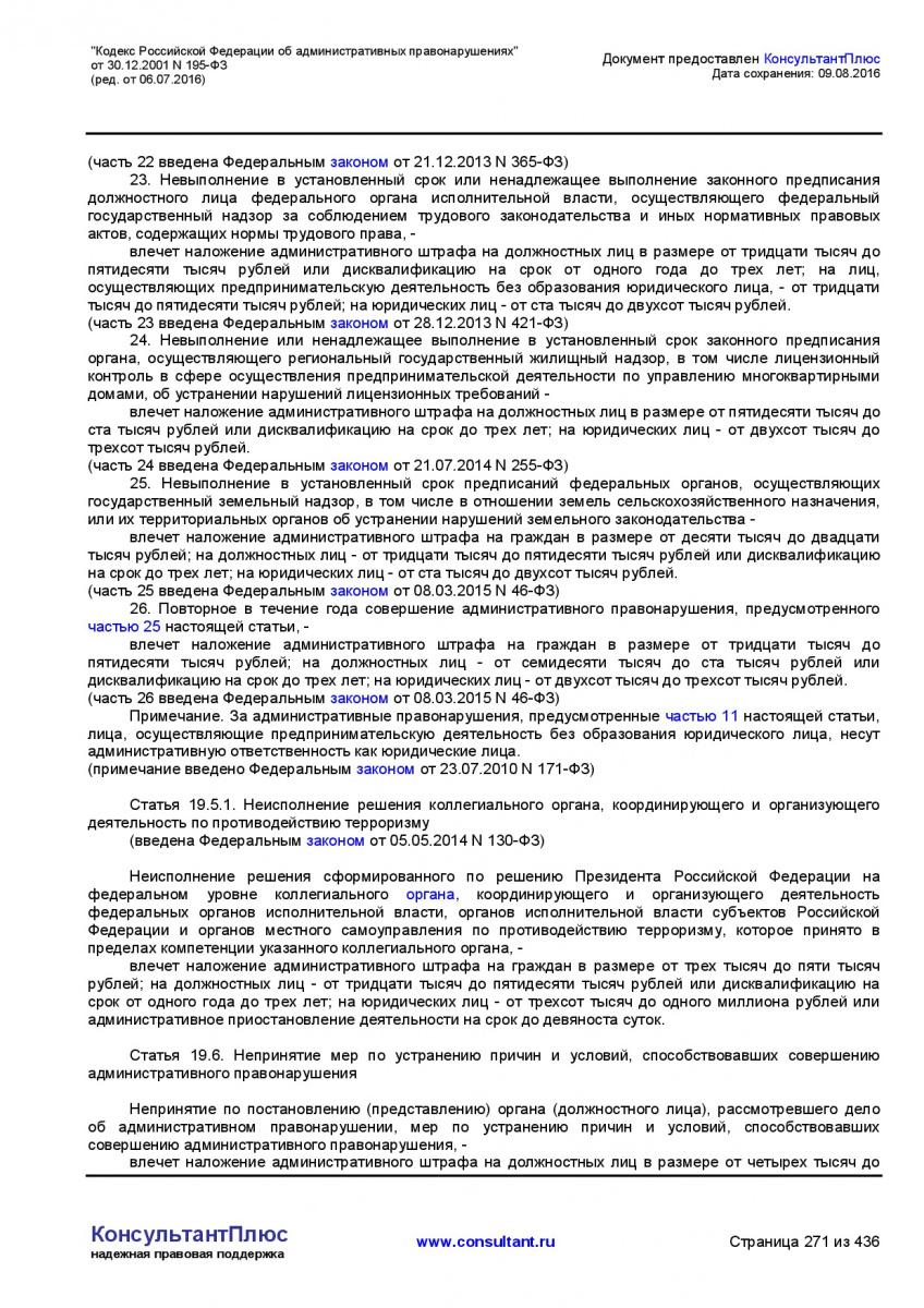 Kodeks-Rossijskoj-Federacii-ob-administrativnyh-pravonarushe-271
