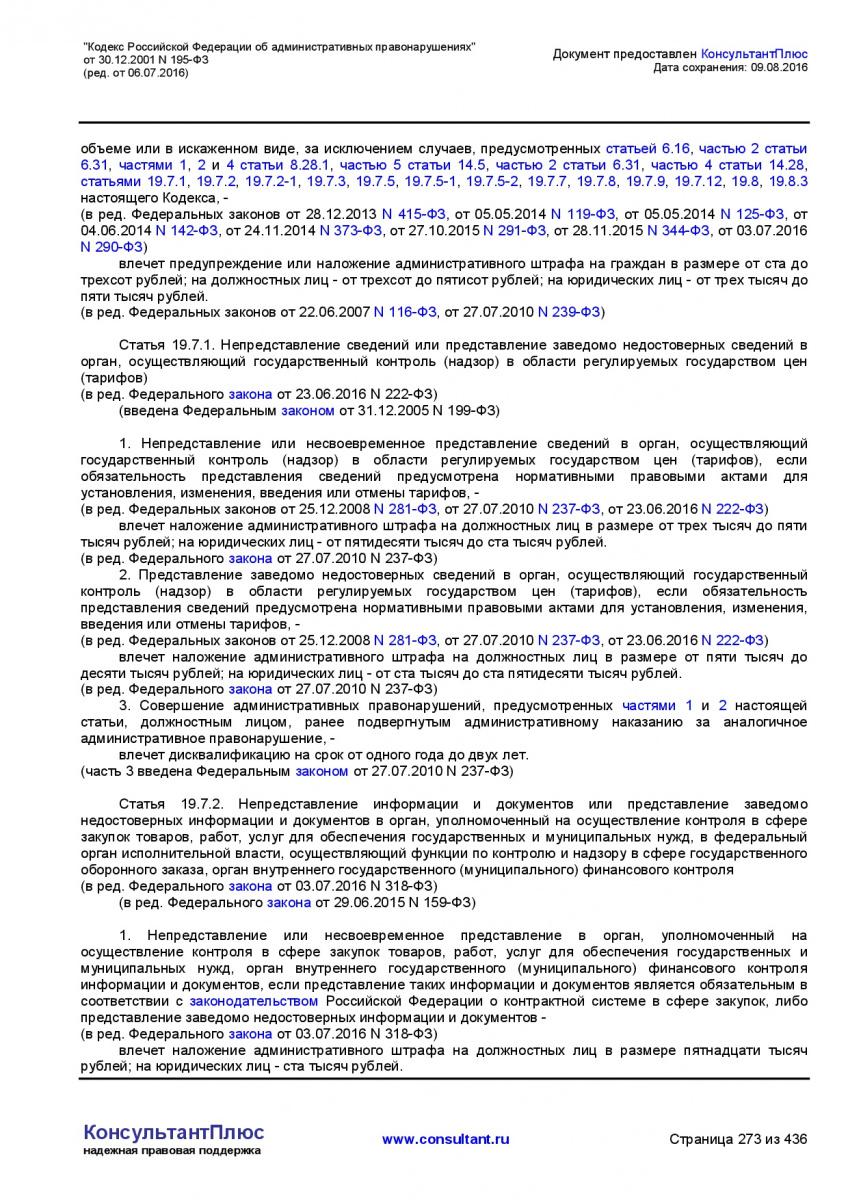 Kodeks-Rossijskoj-Federacii-ob-administrativnyh-pravonarushe-273