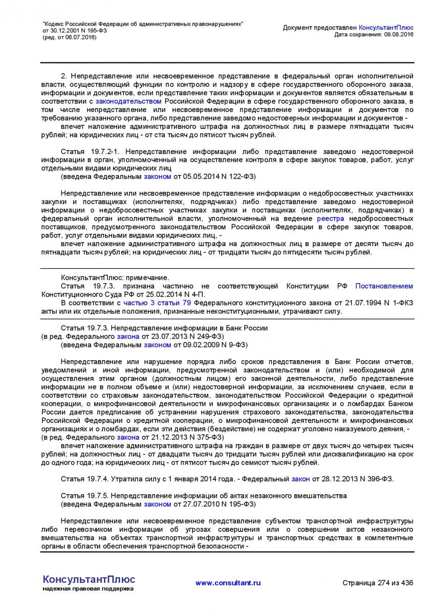 Kodeks-Rossijskoj-Federacii-ob-administrativnyh-pravonarushe-274