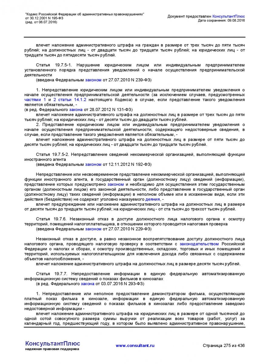 Kodeks-Rossijskoj-Federacii-ob-administrativnyh-pravonarushe-275