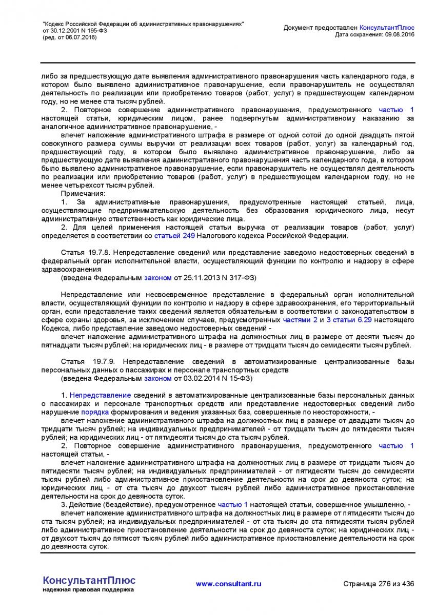 Kodeks-Rossijskoj-Federacii-ob-administrativnyh-pravonarushe-276