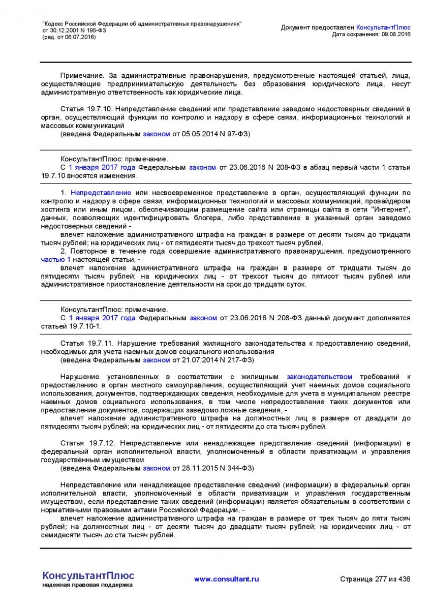 Kodeks-Rossijskoj-Federacii-ob-administrativnyh-pravonarushe-277