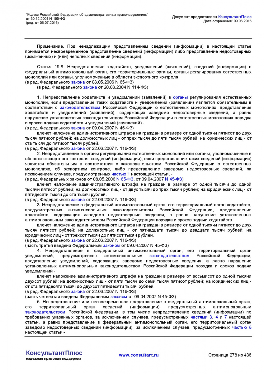 Kodeks-Rossijskoj-Federacii-ob-administrativnyh-pravonarushe-278