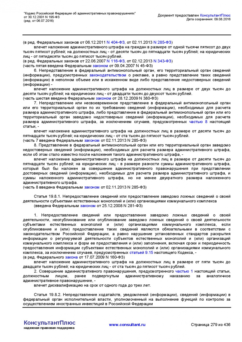Kodeks-Rossijskoj-Federacii-ob-administrativnyh-pravonarushe-279