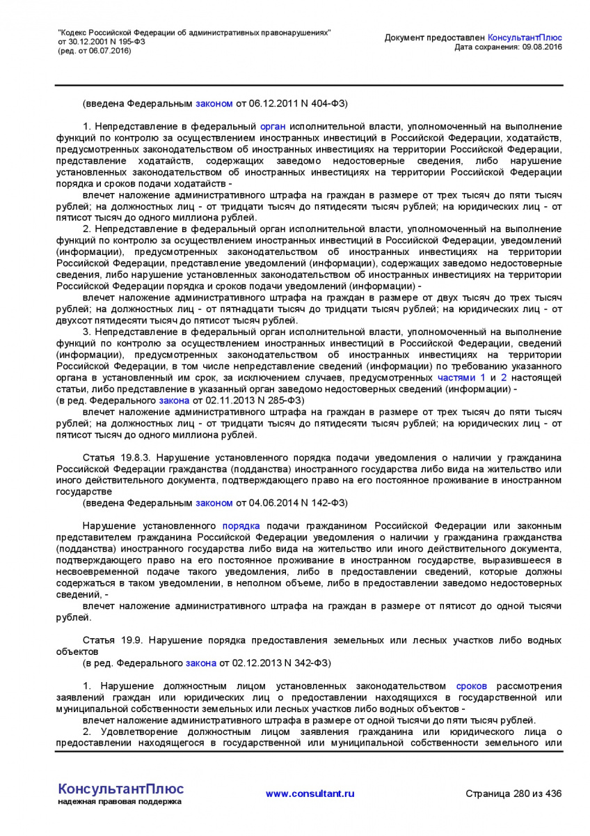 Kodeks-Rossijskoj-Federacii-ob-administrativnyh-pravonarushe-280