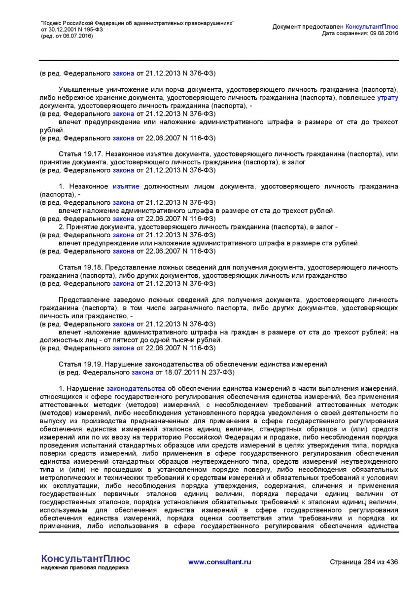 Kodeks-Rossijskoj-Federacii-ob-administrativnyh-pravonarushe-284
