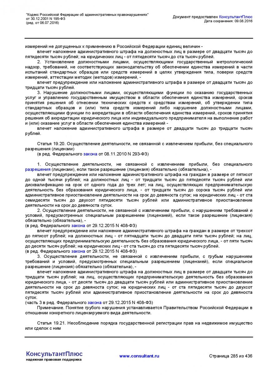 Kodeks-Rossijskoj-Federacii-ob-administrativnyh-pravonarushe-285