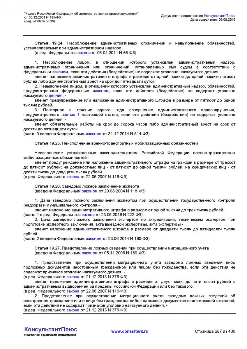 Kodeks-Rossijskoj-Federacii-ob-administrativnyh-pravonarushe-287