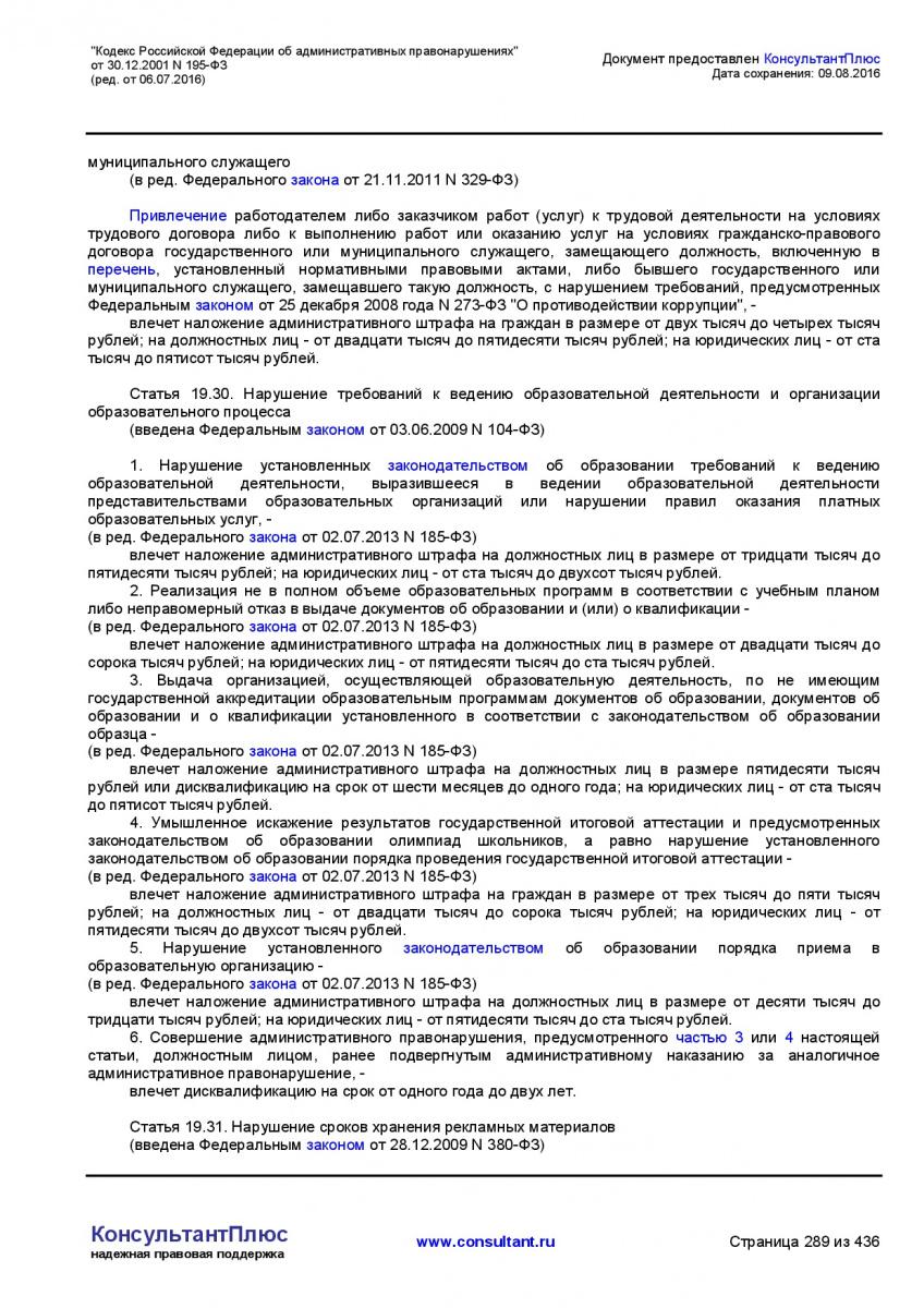 Kodeks-Rossijskoj-Federacii-ob-administrativnyh-pravonarushe-289