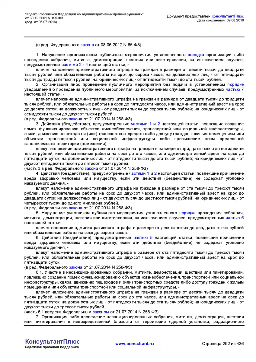Kodeks-Rossijskoj-Federacii-ob-administrativnyh-pravonarushe-292