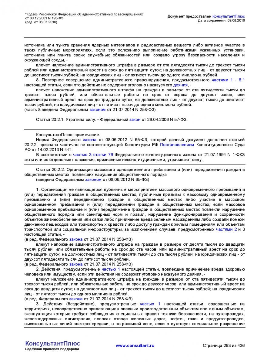 Kodeks-Rossijskoj-Federacii-ob-administrativnyh-pravonarushe-293