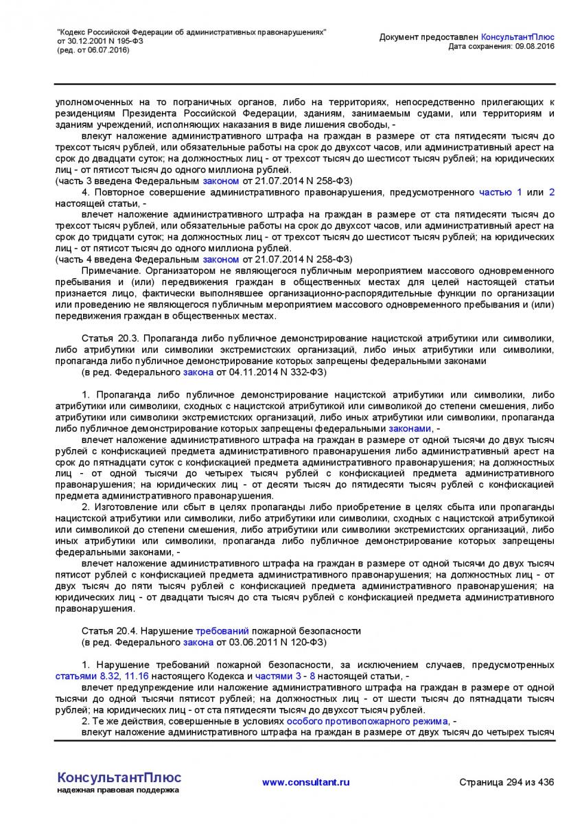 Kodeks-Rossijskoj-Federacii-ob-administrativnyh-pravonarushe-294