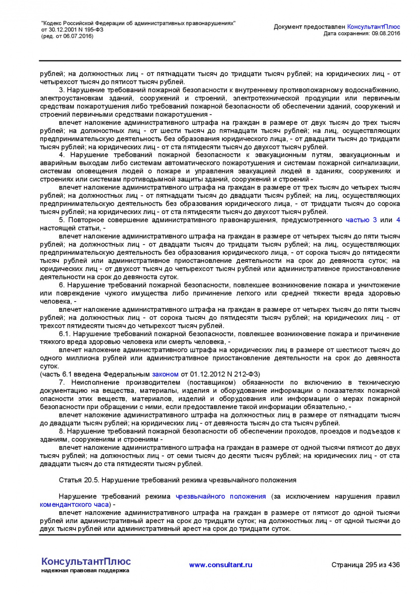 Kodeks-Rossijskoj-Federacii-ob-administrativnyh-pravonarushe-295