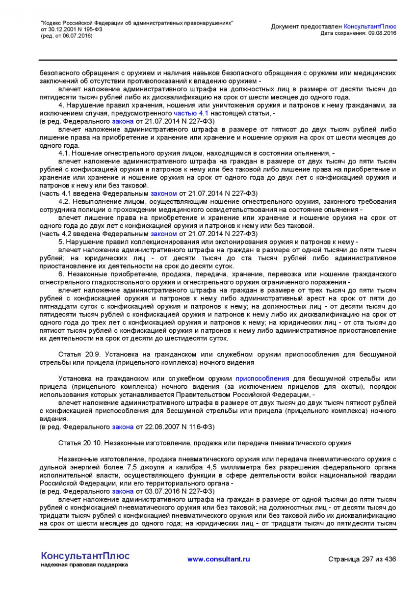 Kodeks-Rossijskoj-Federacii-ob-administrativnyh-pravonarushe-297