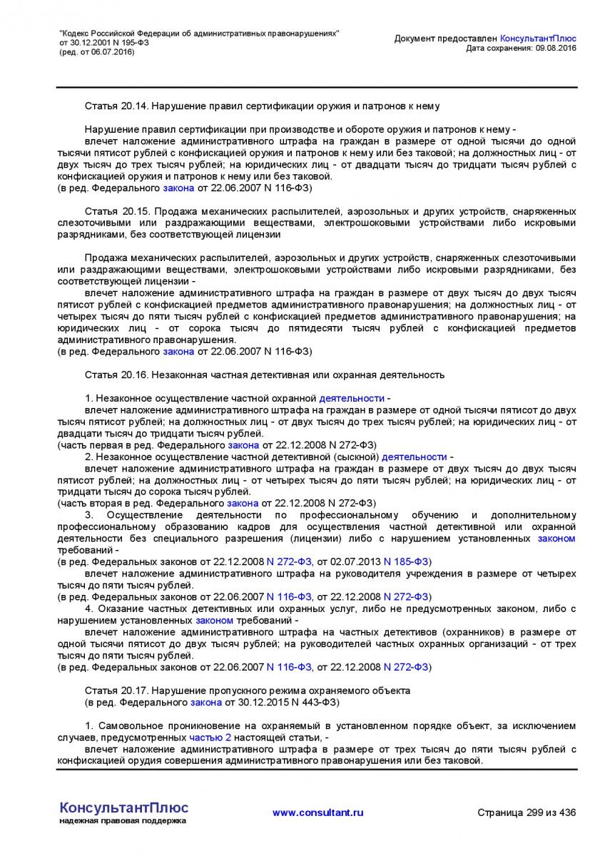 Kodeks-Rossijskoj-Federacii-ob-administrativnyh-pravonarushe-299