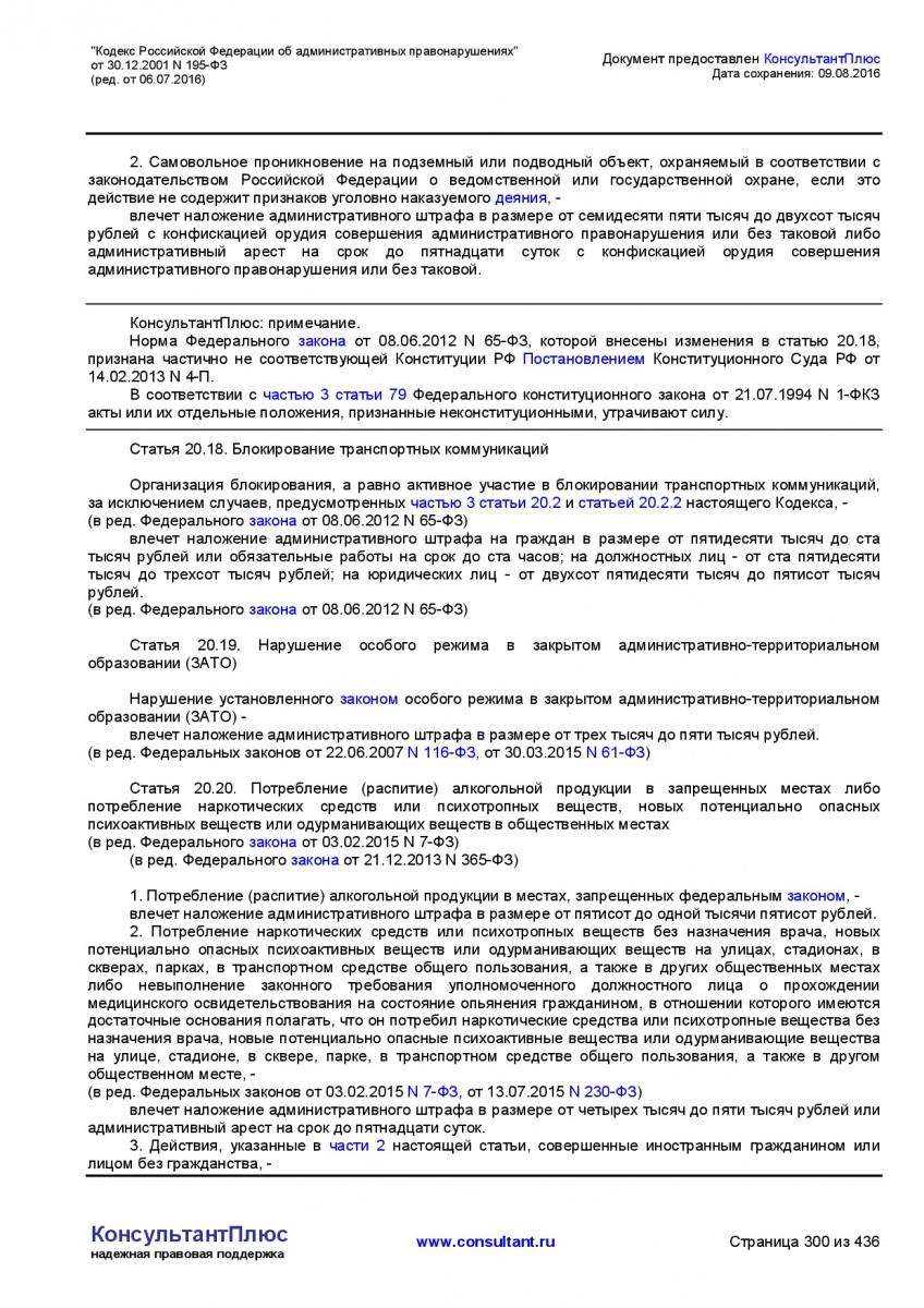 Kodeks-Rossijskoj-Federacii-ob-administrativnyh-pravonarushe-300